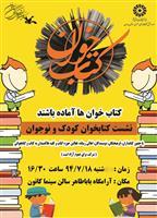 یکصد و پنجاه و یکمین نشست کشوری «کتاب خوان» ویژه ک ن و نوجوانان برگزار خواهد شد